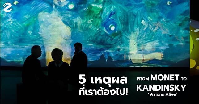 5 เหตุผลที่เราต้องไป!  FROM MONET TO KANDINSKY 'Visions Alive'