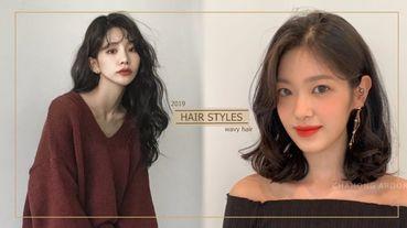 6款「韓系捲髮」髮型大合集!百搭又瘦小臉,2019韓妞最愛燙的捲髮都在這!