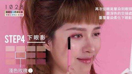 【實測影片 - 持色不飛粉】1028眼癮狂12色眼彩盤