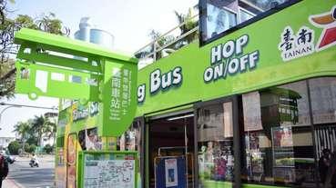 台南活動 | 台南雙層巴士X運河遊船水陸套票!只要499!