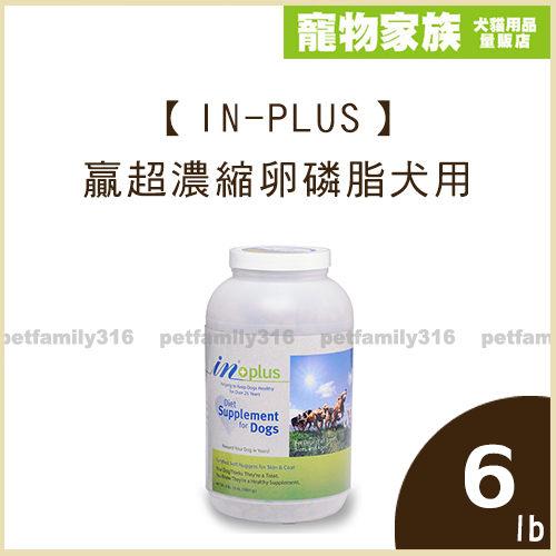寵物家族-【IN-PLUS】贏超濃縮卵磷脂犬用6lb(大)