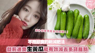 被喻為女演員瘦身的秘密武器!每天飯前生吃一根黃瓜就能減去10公斤?!能夠正常飲食減肥沒壓力