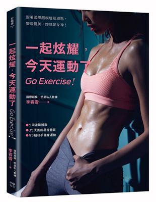 這世界上有很多奢侈品,但最昂貴的就是妳自己的身體5周速降體脂 x 35天打造易瘦體質x 95組徒手健身運動作者親身實證,5周降體脂的高效能徒手運動 瘦身,是所有女生一輩子的功課和夢想!妳是否覺得,模特