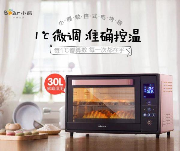 多功能電烤箱家用烘焙蛋糕全自動30升大容量