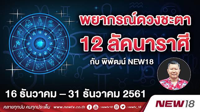 พยากรณ์ดวงชะตา 12 ลัคนาราศี กับ พิพัฒน์ NEW18 วันที่ 16–31 ธ.ค. 2561 (คลิป)