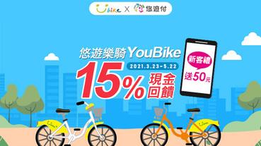 悠遊付騎YouBike 15%現金大回饋