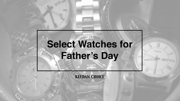 起點 Choice / 父親節推薦錶款