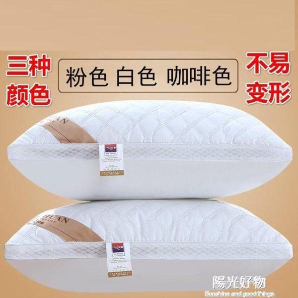 枕頭枕芯一對裝成人單人水洗忱頭賓館酒店整頭枕心家用舒適 NMS陽光好物