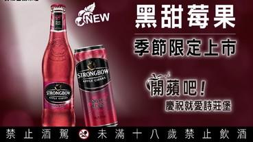 詩莊堡「黑甜莓果」蘋果酒 季節限定新上市 開蘋吧!慶祝永恆不變的友情
