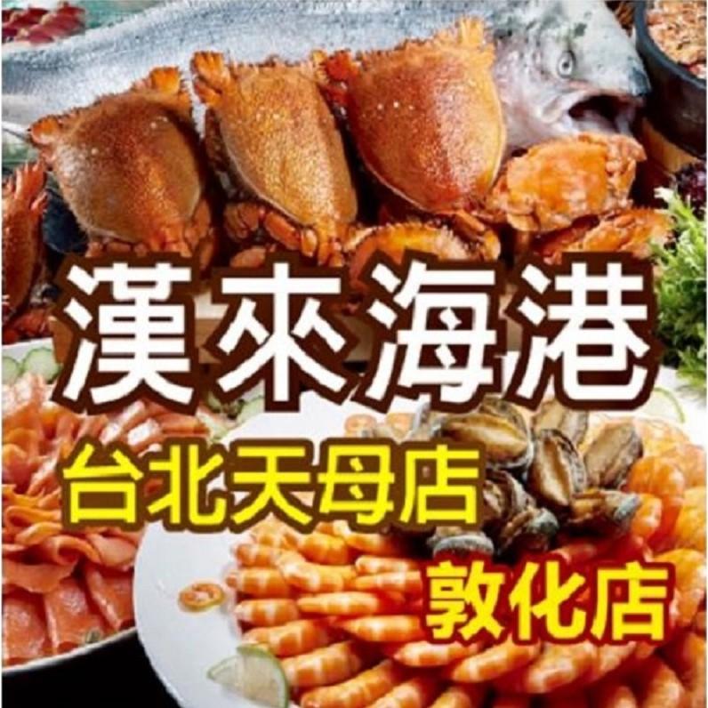 【漢來海港餐廳 】台北平日自助下午茶餐券一套30張(南部適用)