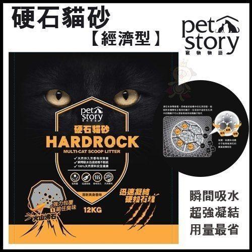 *KING WANG*Pet Story寵物物語 硬石貓砂》爽身粉香12kg 新包裝 新升級