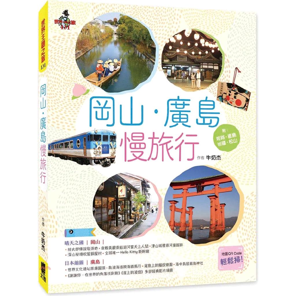 ◎跟著鐵道達人玩特色列車除了介紹全世界唯一的「Hello Kitty新幹線列車」外,還有造型獨特的「旅行箱列車」、看盡海岸美景的「瀨戶內Marine View列車」、古董級的「東武日光軌道復元號」和「