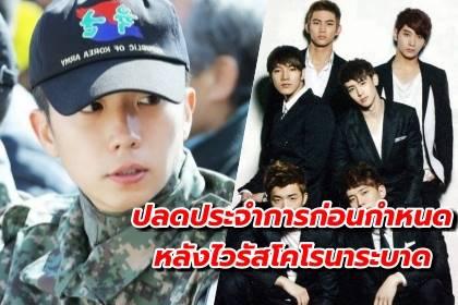 อูยอง 2PM ปลดประจำการก่อนกำหนด หลังไวรัสโคโรนาระบาดในฐานทัพกรุงโซล