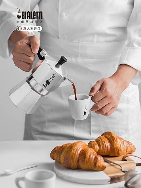 Bialetti比樂蒂摩卡壺手沖咖啡壺煮意大利進口家用意式濃縮滴濾壺