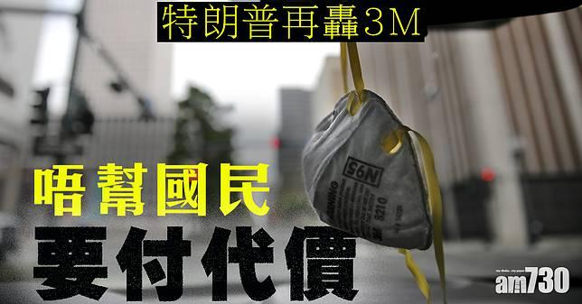 【新冠肺炎】料周內死者續增 特朗普再轟3M唔幫國民「要付代價」