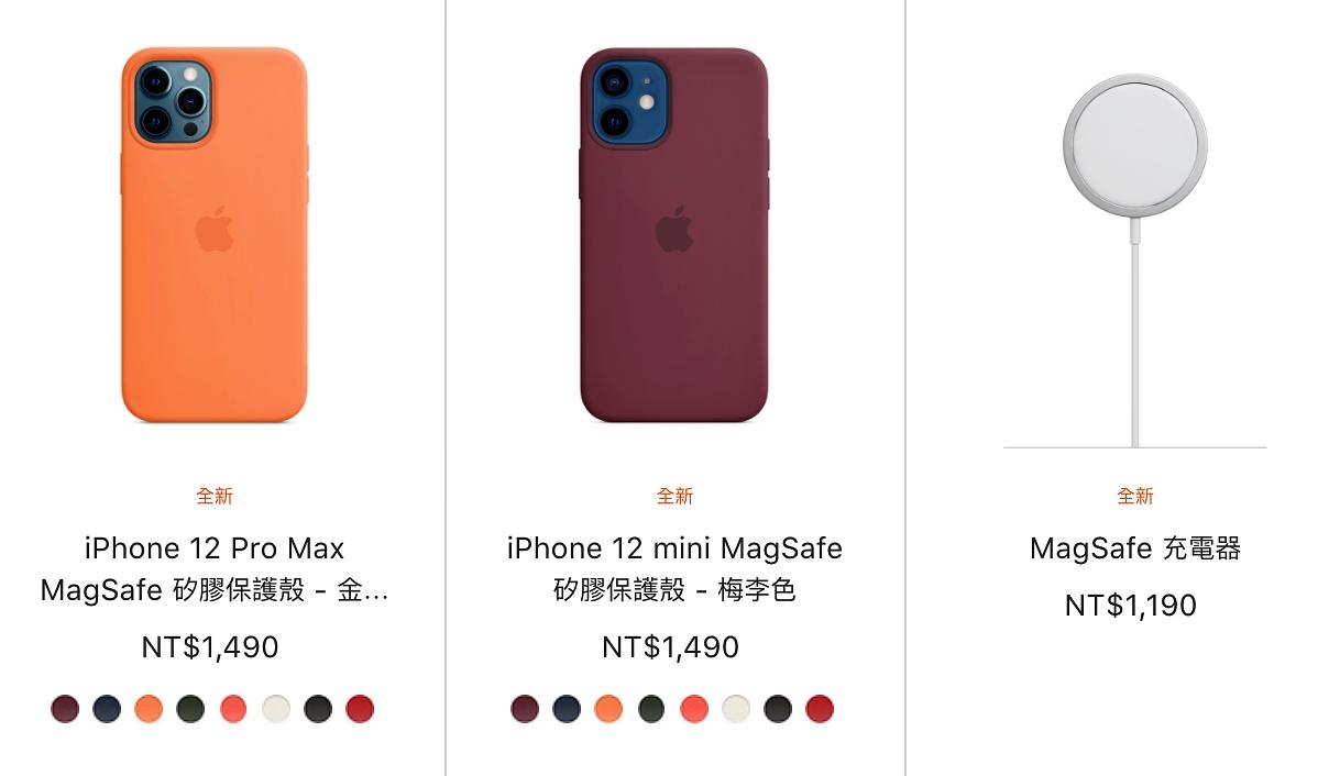 更多 iPhone 12 系列用的 MagSafe 磁吸充電配件即將在台開賣