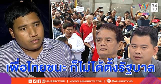 """จ่านิว ยุติม็อบ 26 ม.ค. หลังวันเลือกตั้งชัด – นักวิชาการ ฟันธงเพื่อไทยชนะ แต่นายกคือ """"ประยุทธ์"""" (คลิป)"""