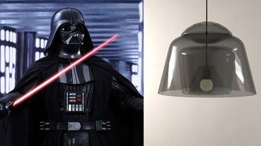 星戰迷請尖叫!以色列設計師將《星際大戰》黑武士、雪地白兵、光劍神還原成精美燈具!