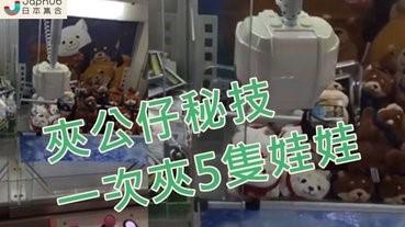 【夾公仔秘技】一次夾5隻娃娃 日本男親身示範