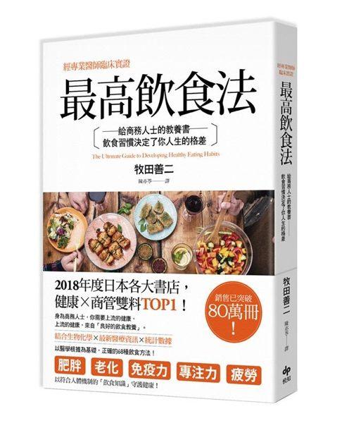 經專業醫師臨床實證──最高飲食法:給商務人士的教養書,飲食習慣決定了你人生的..