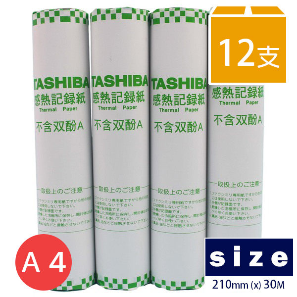 TASHIBA 東芝 A4傳真紙 210mm x 30m(不足碼)/一箱12支入{定40} 一般標準型 超高感度傳真紙 無雙酚A~文