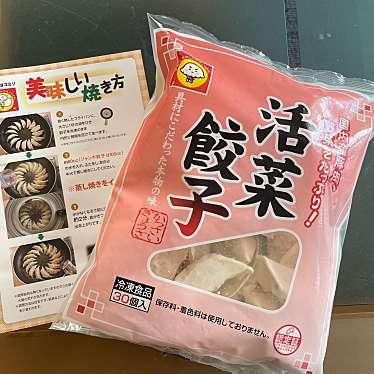 餃子のヨコミゾ 上小町本店のundefinedに実際訪問訪問したユーザーunknownさんが新しく投稿した新着口コミの写真
