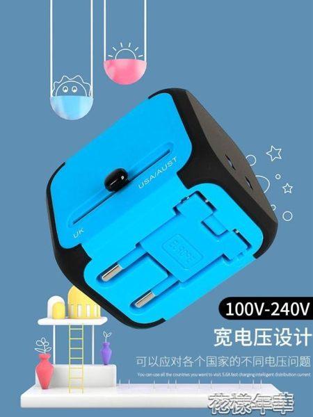 全球通用轉換插頭旅行歐洲歐標英標旅游用品必備國際插座轉換器