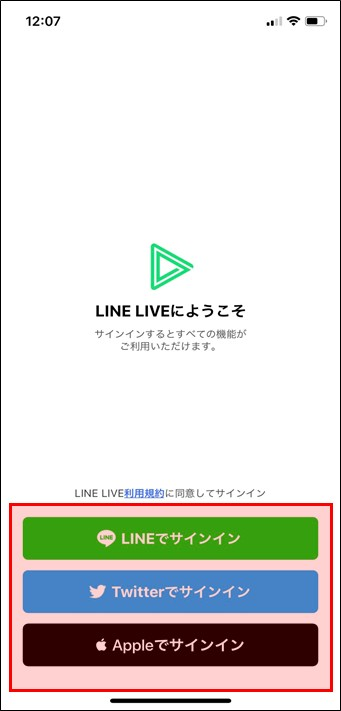LINELIVEアプリサインイン画面.png
