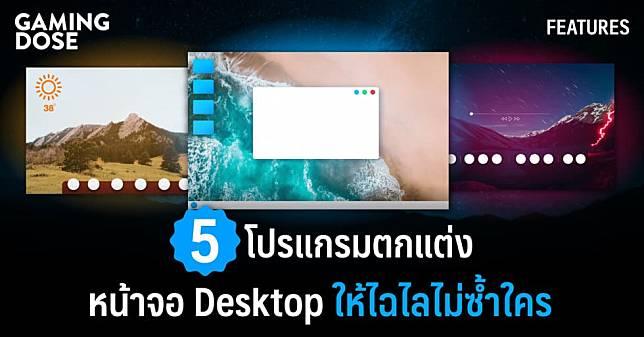 5 โปรแกรมตกแต่งหน้าจอ Desktop ให้ไฉไลไม่ซ้ำใคร
