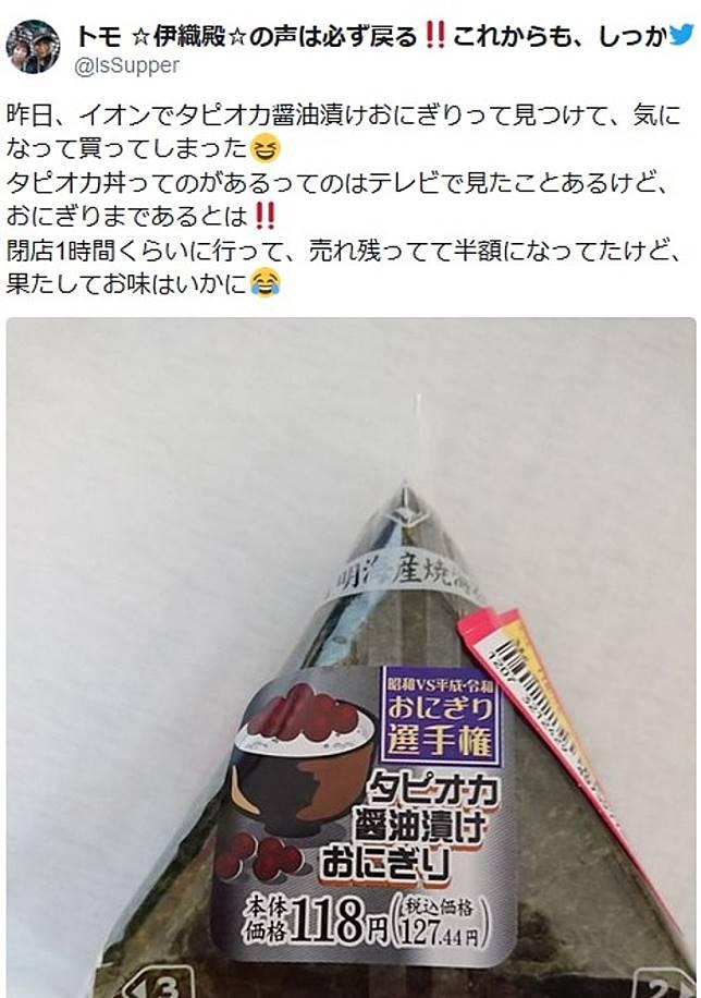 網民表示舖頭關門前1小時見到珍珠飯糰以半價發售,好明顯剛剛推出無人識得欣賞。(互聯網)