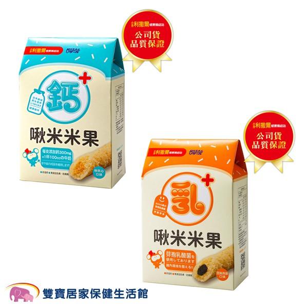 公司貨 小兒利撒爾 啾米米果 鈣配方-雞蛋口味/乳酸菌-芝麻燕麥口味 兒童零嘴 純濃香 100%純米 營養健康 零食