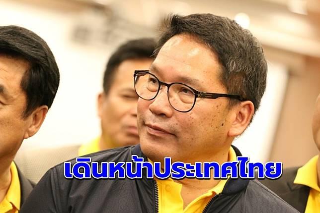 'อุตตม' ลั่น 'เดินหน้าประเทศไทย' เชิญ 2 พรรคร่วมตั้งรัฐบาล