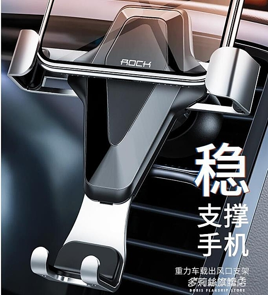 ROCK車載手機支架汽車導航車載支架出風口卡扣式車內通用多功能