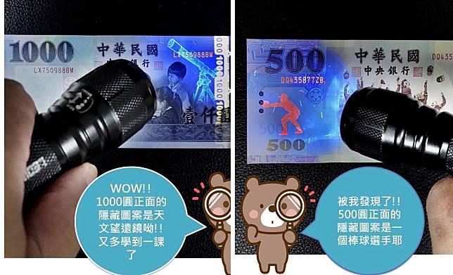 ▲中央銀行表示,新台幣鈔券有許多防偽設計,像是在光線陰暗處使用紫外線光源照射鈔券,就可看到鈔券隱藏螢光圖案。(圖/擷取自央行臉書)
