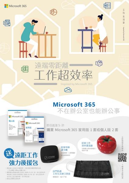 嶄新 Microsoft 365 個人版及家用版4月22日在台正式上市