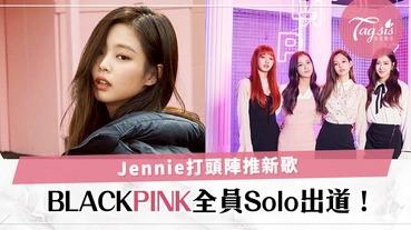BLACKPINK全員11月開始陸續Solo出道!Jennie首發推新歌,首張個人專輯預備中〜