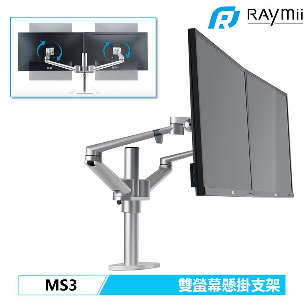 【Raymii MS3 鋁合金懸臂式雙螢幕伸縮支架】 [商品敘述] 1. 鋁合金結構打造,堅固耐用,單臂承重力高達8公斤 2. 雙節臂設計,拉近拉遠超容易,最遠可延伸至52公分 3. 可調角度大,利用