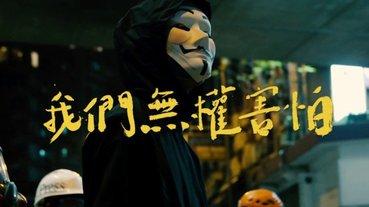 「他們用彈藥回答,不中聽的喧嘩。」盤點 4 首「撐香港歌單」!網友淚崩:第一首就哭爆⋯
