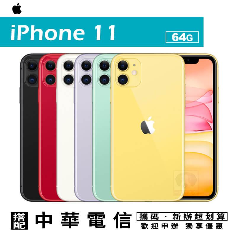 [預購]iPhone11 智慧型手機 搭配攜碼中華電信1399專案優惠價 國菲通訊。手機與通訊人氣店家一手流通的有最棒的商品。快到日本NO.1的Rakuten樂天市場的安全環境中盡情網路購物,使用樂天