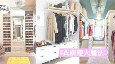 絕對不是你衣服多,只是衣櫥太小了!5個「衣櫥收納技巧」~ 購物狂必學呀!