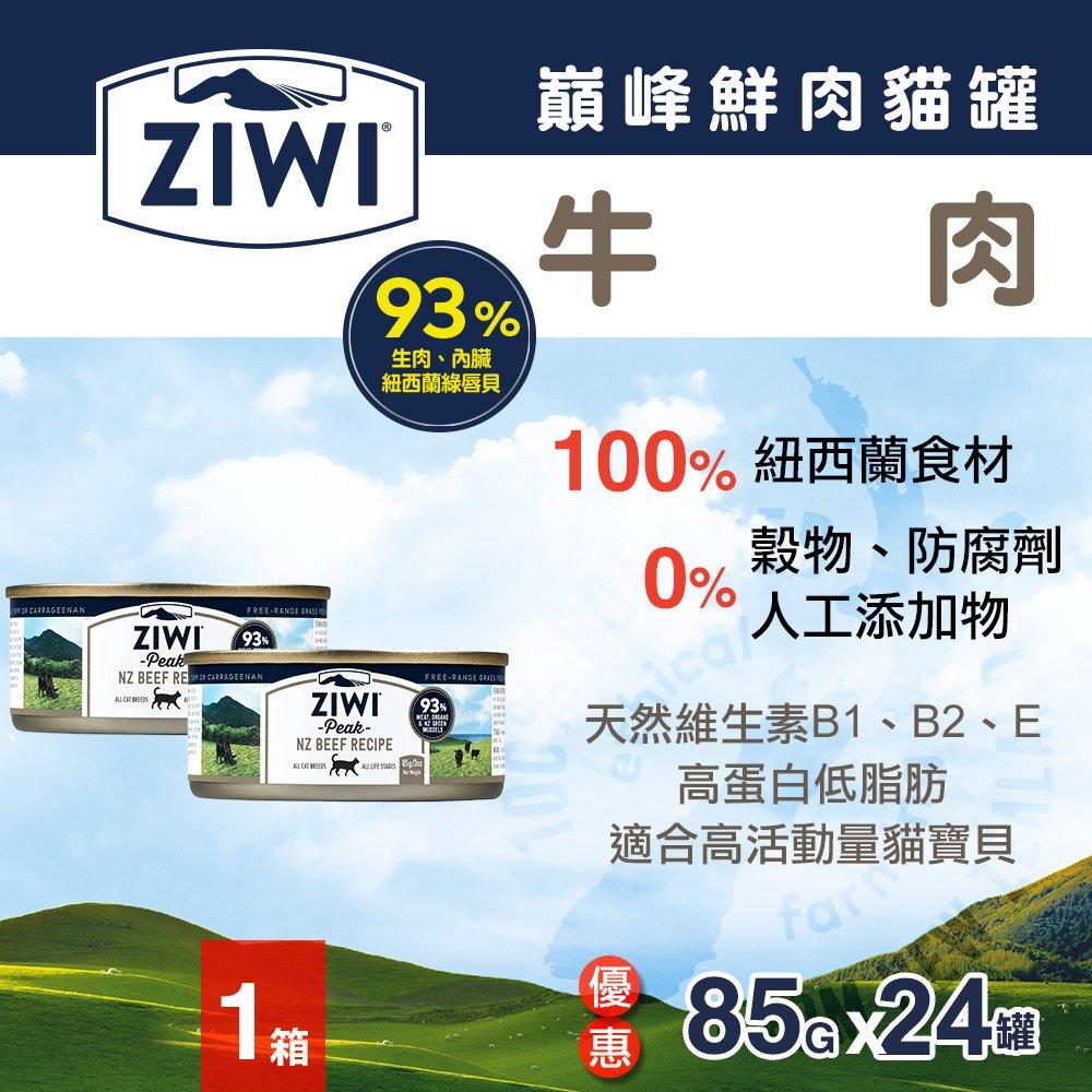 ZiwiPeak巔峰 93%鮮肉貓罐頭-牛肉(85g-24罐)
