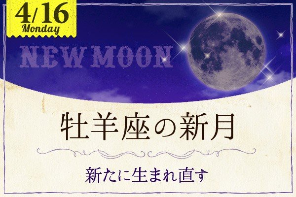 0416_牡羊座の新月.jpg