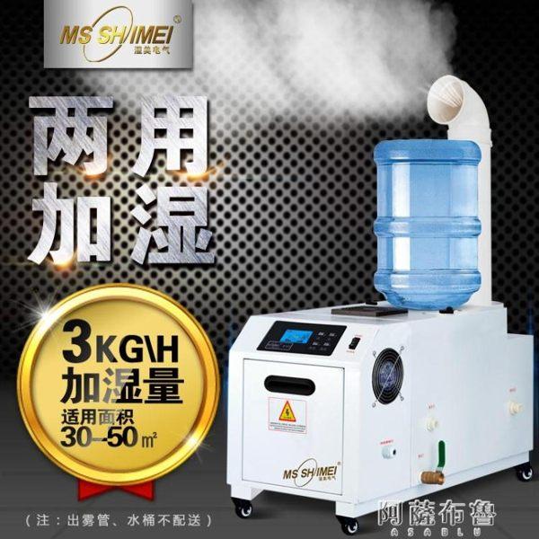 加濕器 濕美工業超聲波加濕機霧化火鍋店加濕 車間超市蔬菜增濕器SM-03B 阿薩布魯