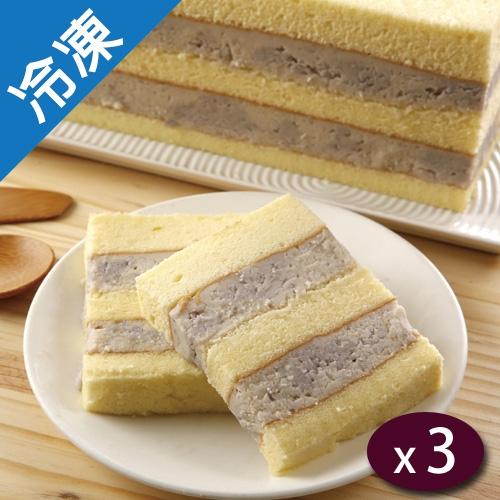 連珍 芋泥蛋糕(19*5*7CM)X3【愛買冷凍】