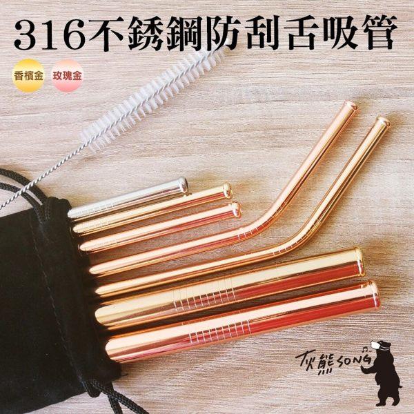 不銹鋼吸管 316材質 多色 -直吸管(斜切口)/長彎吸管(斜切口)【A152】