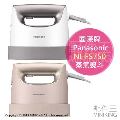 日本代購 2019新款 Panasonic 國際牌 NI-FS750 蒸氣熨斗 掛燙機 除臭 除菌