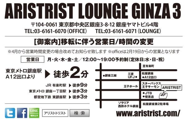 ginza_lounge_info.jpg