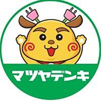 マツヤデンキ三加茂店