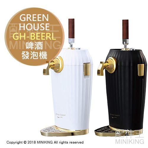 Green House GH-BEERL 超音波 雞尾酒 啤酒 發泡機 1秒4萬次震動 黑色 白色