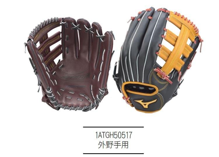 [陽光樂活] MIZUNO 美津濃 棒球 硬式手套 STARIA 外野手用 咖啡 1ATGH50517。人氣店家陽光運動館的【MIZUNO 美津濃】有最棒的商品。快到日本NO.1的Rakuten樂天市